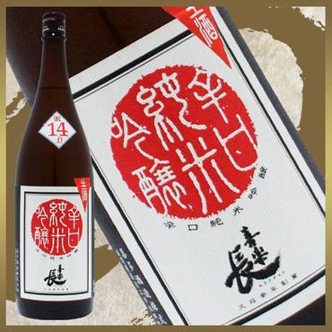 【限定生産】喜楽長 辛口純米吟醸【山田錦】30BY:無濾過生原酒 1800ml