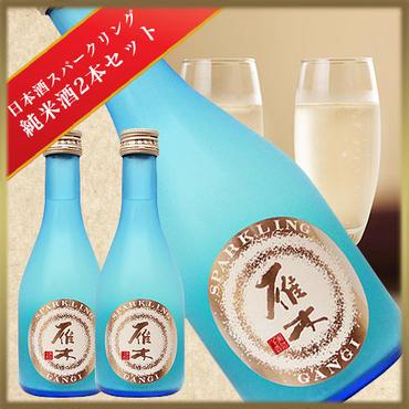 【限定販売】雁木 日本酒スパークリング 純米酒 2本セット 27BY:無濾過生原酒 300ml