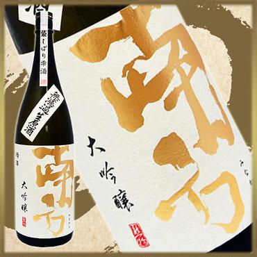 日本酒 大吟醸 世界一統 南方 袋しぼり雫酒 限定90本 29BY:無濾過生原酒 1800ml