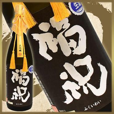 【限定生産】福祝 特撰大吟醸【山田錦】29BY:無濾過生原酒 1800ml