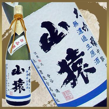 【限定生産】山猿 出品酒中取り大吟醸【山田錦】26BY:無濾過生原酒 1800ml