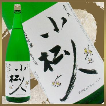 【限定生産】小松人 純米吟醸 【五百万石】24BY:無濾過生原酒 1800ml