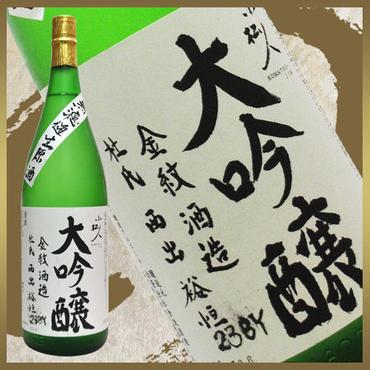 【限定生産】小松人 大吟醸 【山田錦】23BY:無濾過生原酒 1800ml