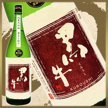 【限定生産】黒牛 純米大吟醸 吊るし採り【山田錦】26BY:無濾過生原酒 1800ml