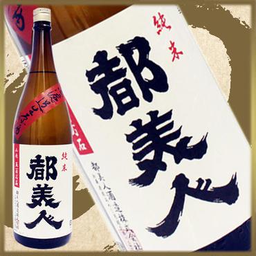 【限定生産】都美人 山廃純米【五百万石】24BY:無濾過生原酒 1800ml