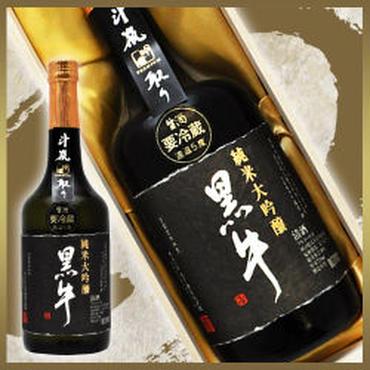 【限定生産】黒牛 袋吊り斗瓶取り純米大吟醸 【山田錦】28BY:無濾過生原酒 720ml【専用木箱入り】