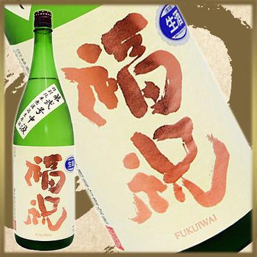 【限定生産】福祝 第弐号中汲特別純米【山田錦】27BY:無濾過生原酒 1800ml