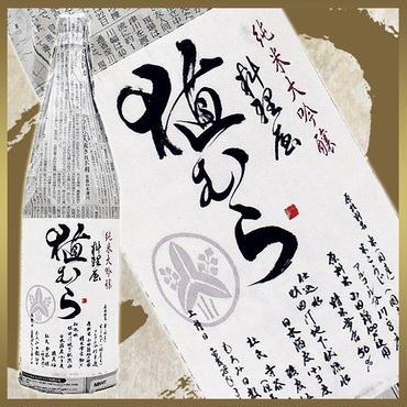 【限定生産】川鶴 純米大吟醸 植むらラベル【山田錦】24BY:無濾過生原酒 1800ml