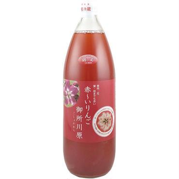 中まで赤〜いりんごジュース 大瓶1000ml