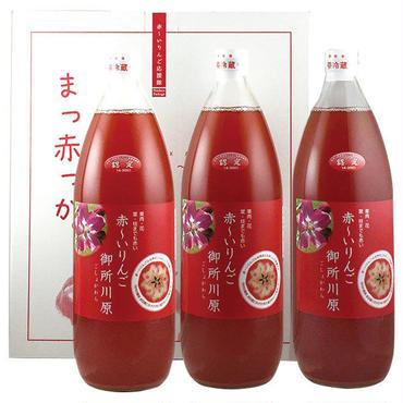中まで赤〜いりんごジュース 大瓶1000ml╳3