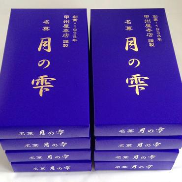 季節限定名菓:甲州屋本店「月の雫」(18粒入×8箱)Gセット