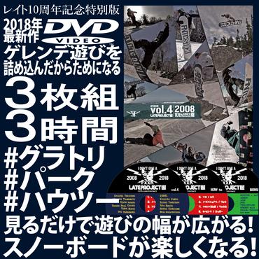 グラトリ・パーク&ハウツーDVD『LATEproject vol.4』2018年最新作!3枚組187分!