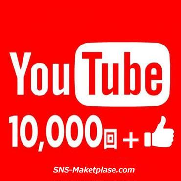 ☆★YouTube  再生回数10000回といいね500追加 ★☆