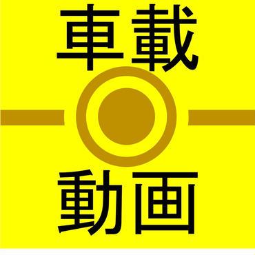 【車載動画】星と緑の創造センター付近→道の駅ちちぶ(5本中2本目)C102-2