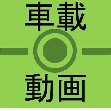 【車載動画】埼玉県明覚付近→星と緑の創造センター(5本中3本目)C101-3