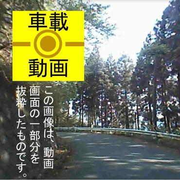 【車載動画】星と緑の創造センター付近→道の駅ちちぶ(5本中1本目)C102-1