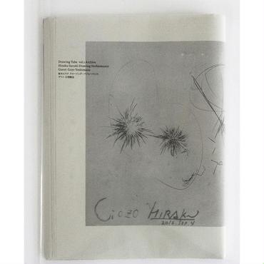 通常版『Drawing Tube vol.01 Archive』 鈴木ヒラク ドローイング・パフォーマンス ゲスト:吉増剛造
