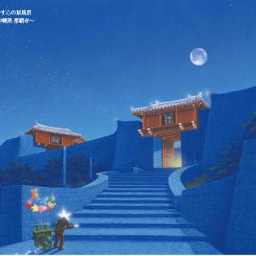 「琉球の祈りの星」ポストカード