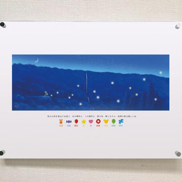 【デジタル版画/B4変形アクリル】「日本の四季の輝き〜夏〜」