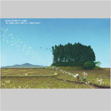 「愛しき故郷へ未来からの贈り物」ポストカード