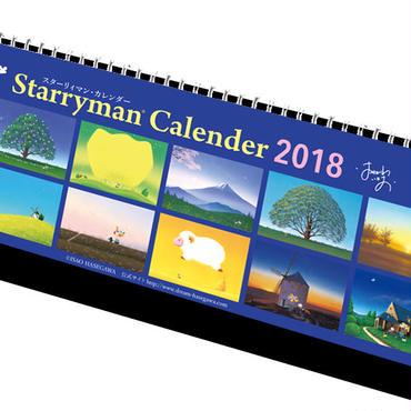 【1〜10冊まで】スターリィマンカレンダー2018☆