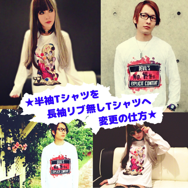 ★半袖Tシャツを長袖リブ無しTシャツへ変更★