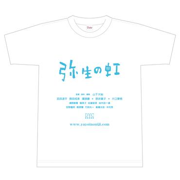 映画『弥生の虹』オリジナルTシャツ