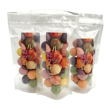 フルーツ彩々豆 (いろいろまめ)3袋セット
