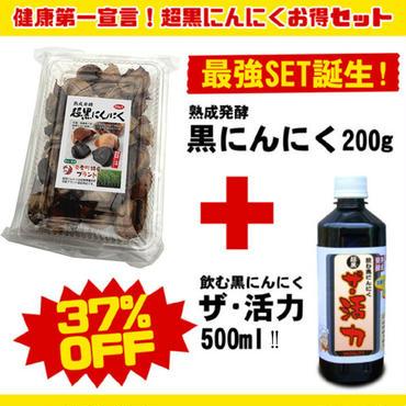 【限定品】黒にんにく&ドリンクお買得セット【37%→40%off】+特典付!