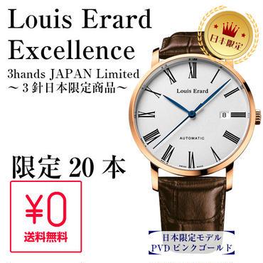 【正規品】【日本限定20本】Louis Erard エクセレンス 3 Hands LE68233PR01BRC03