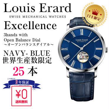 【正規品】【日本限定】Louis Erard エクセレンス  オープンバランスダイアル ネイビー&ブルー LE62233AA15BDC37