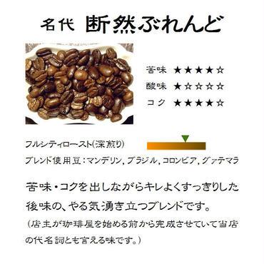 断然ぶれんど・下町恋時雨セット(各100g×2)