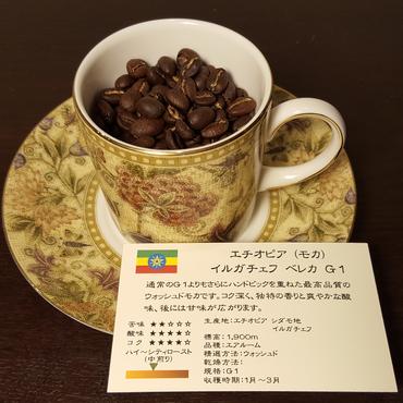 エチオピア (モカ) イルガチェフ ベレカ G1 100g×4個