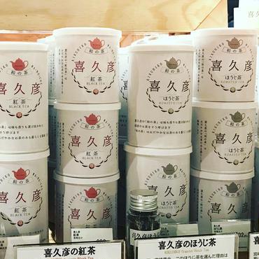 喜久彦のお茶(緑茶・紅茶・ほうじ茶)