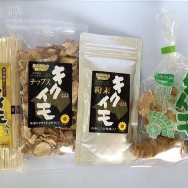 キクイモ  セット販売(キクイモチップス/キクイモ入り素麺/キクイモ粉末/キクイモ)