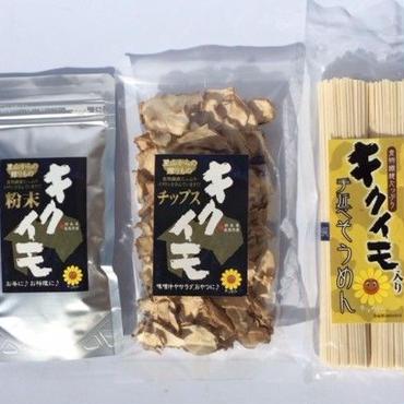 キクイモ  セット販売(キクイモ粉末/キクイモチップス/キクイモ入り素麺)