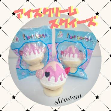 【送料無料】スクイーズ アイスクリーム