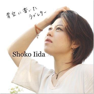 【飯田翔子ソロシングル】青空に書いたラブレター