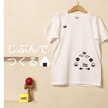 【おとな】じぶんでつくるTシャツ 〜 おかず編 〜