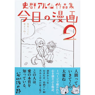 『史群アル仙作品集 今日の漫画2』史群アル仙 /帯・谷川俊太郎