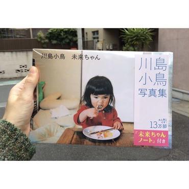 『未来ちゃん』特製ノート付!(選べる2タイプ) 写真:川島小鳥