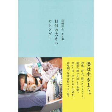 『岩崎航エッセイ集 日付の大きいカレンダー』岩崎航 写真・齋藤陽道