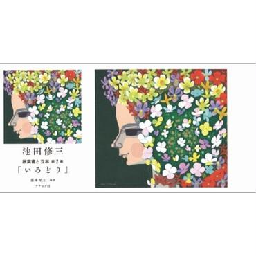 池田修三 絵葉書と豆本 第2集「いろどり」  木版画・池田修三 編著・藤本智士