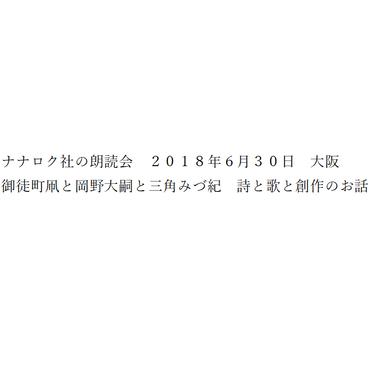 夏の朗読会「御徒町凧と岡野大嗣と三角みづ紀」チケット(整理番号付)