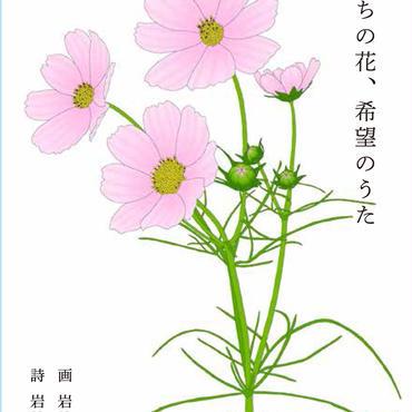 いのちの花、希望のうた