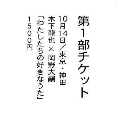 ※これは10月14日「講演第1部の券」です。 木下龍也×岡野大嗣の短歌教室「わたしたちの好きなうた」