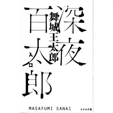 『深夜百太郎 入口』舞城王太郎 MASAFUMI SANAI