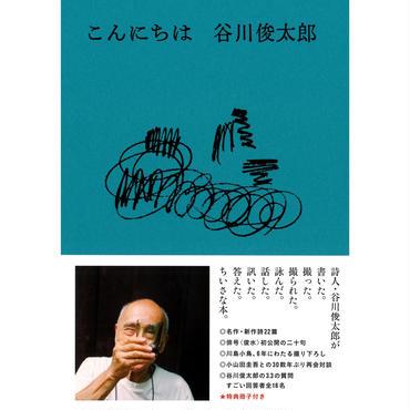 『こんにちは』谷川俊太郎(表紙3種類・中は同じです)