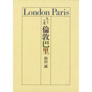 『もう一度 倫敦巴里』和田誠