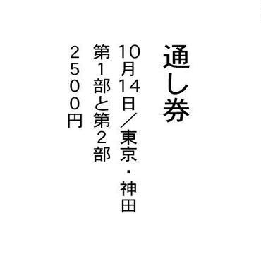 ※これは10月14日「第1部と第2部の通し券」です。  第1部「わたしたちの好きなうた」+第2部「短歌と写真とフェルメール?」